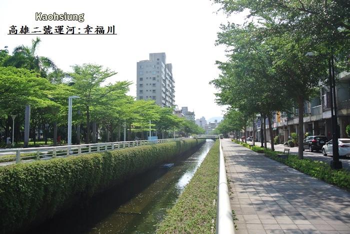 高雄二號運河2.JPG