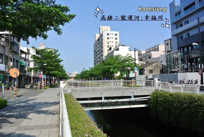 高雄二號運河8.JPG