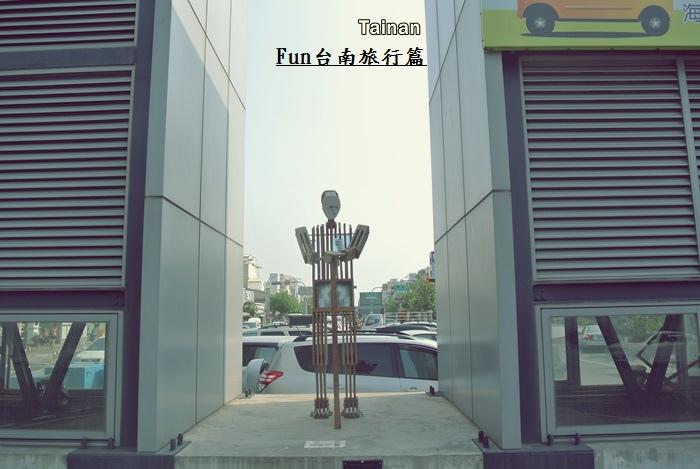 FUN台南旅行趣10.JPG