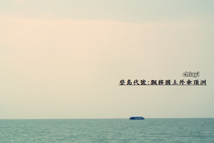 登島代號之飄移國土5.JPG