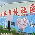 嘉義大林吉林社區3.JPG