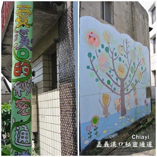 嘉義溪口彩繪社區3.jpg