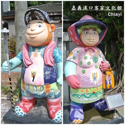 嘉義溪口客家文化館1.jpg
