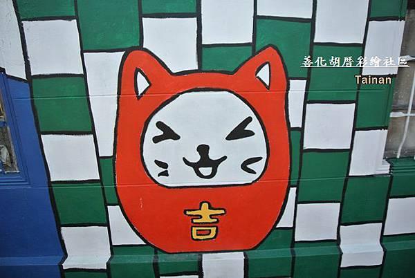 胡厝彩繪社區40.JPG