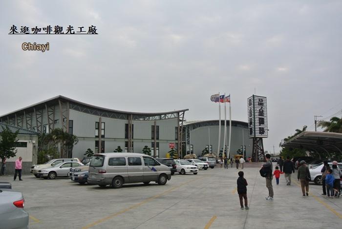 嘉義咖啡觀光工廠.JPG