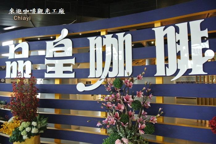 嘉義咖啡觀光工廠3.JPG