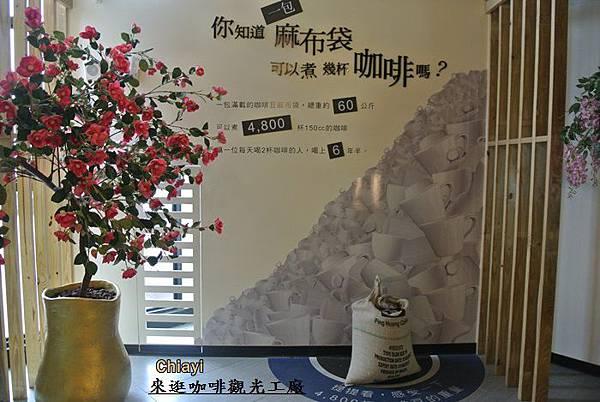 嘉義咖啡觀光工廠8.JPG