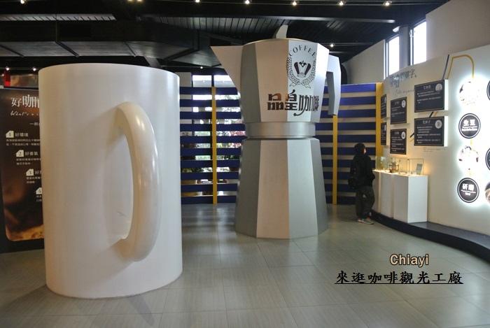 嘉義咖啡觀光工廠9.JPG