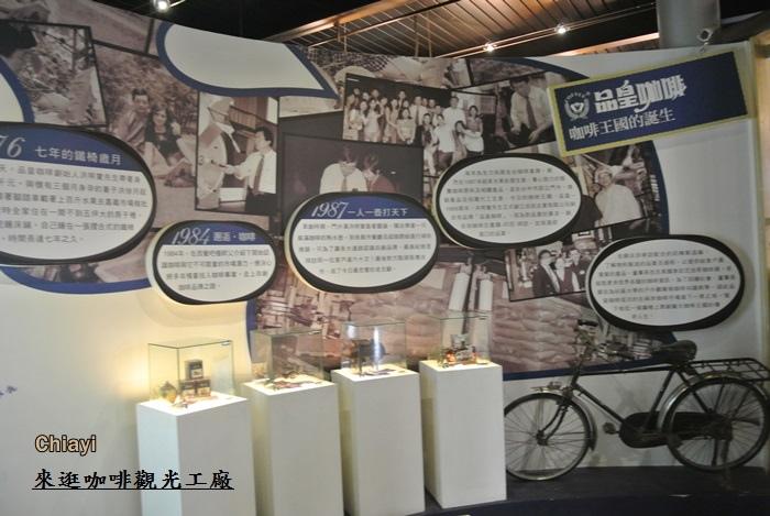 嘉義咖啡觀光工廠17.JPG