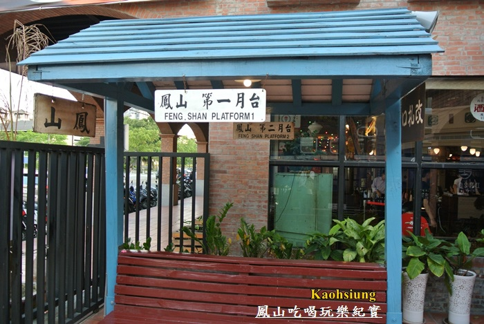 鳳山旅行趣23.JPG