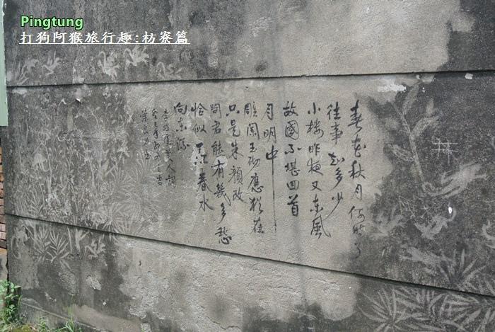 打狗阿猴旅行趣35.JPG