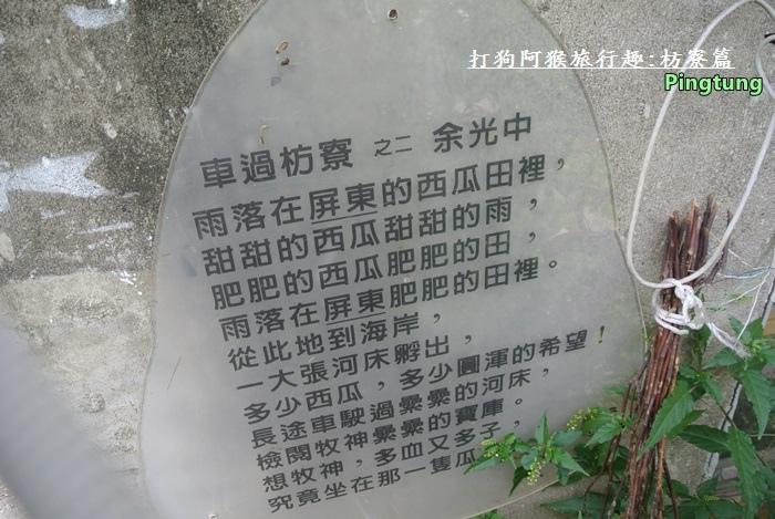 打狗阿猴旅行趣40.JPG