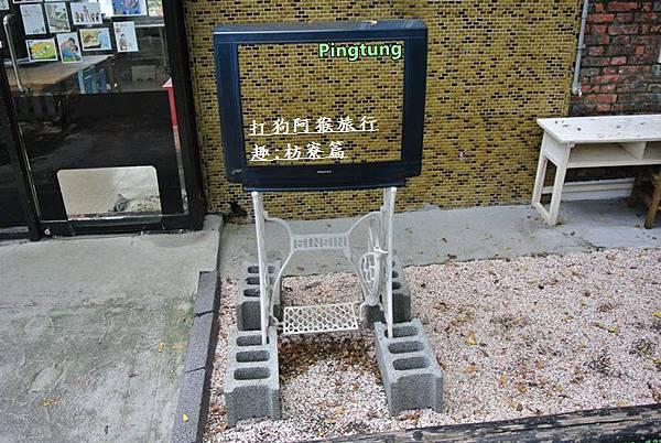 打狗阿猴旅行趣55.JPG