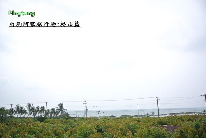 打狗阿猴旅行趣72.JPG