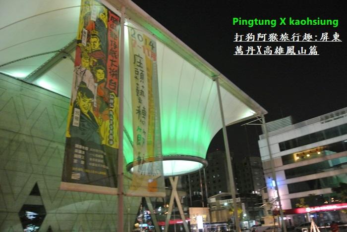 打狗阿猴旅行趣107.JPG