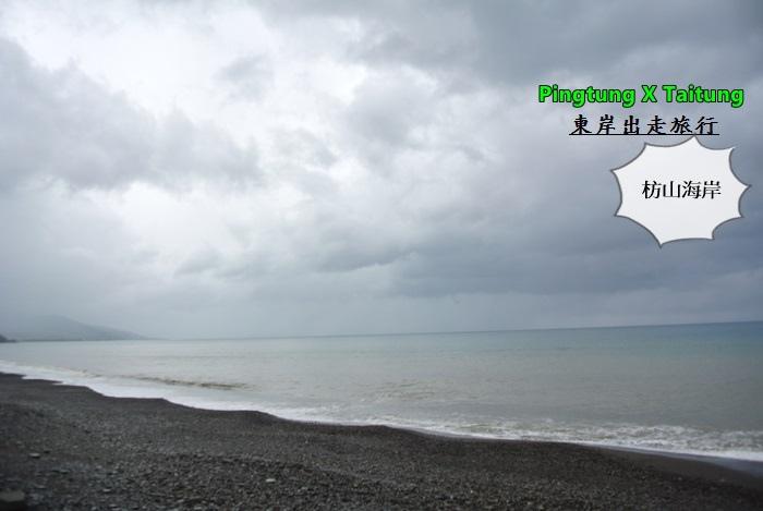 台東旅行趣3.JPG