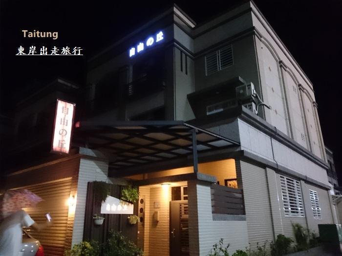台東旅行趣51