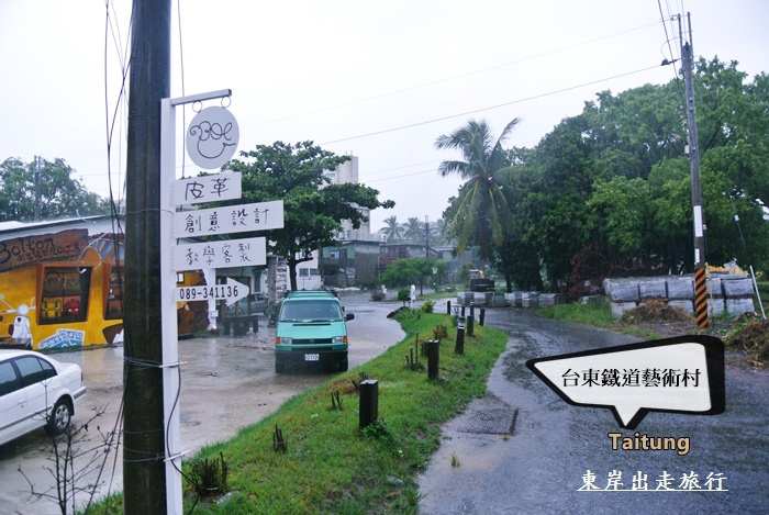 台東旅行趣55
