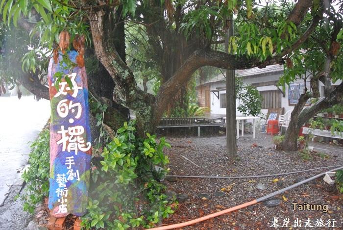 台東旅行趣122