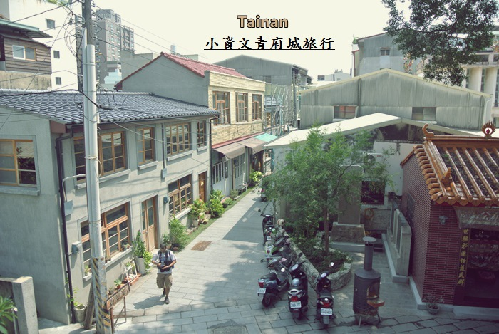 小資文青府城旅行12