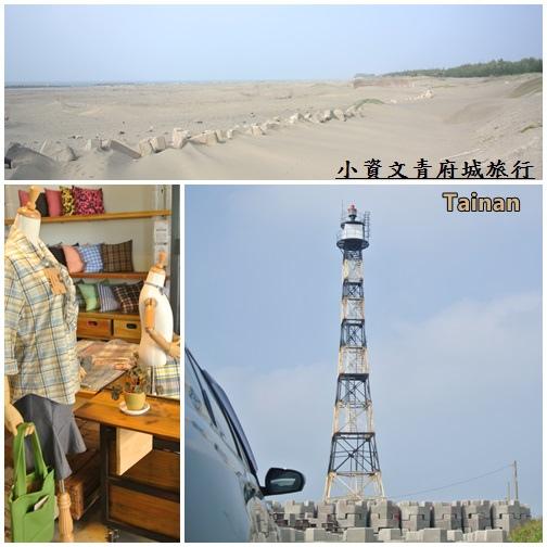 小資文青府城旅行49
