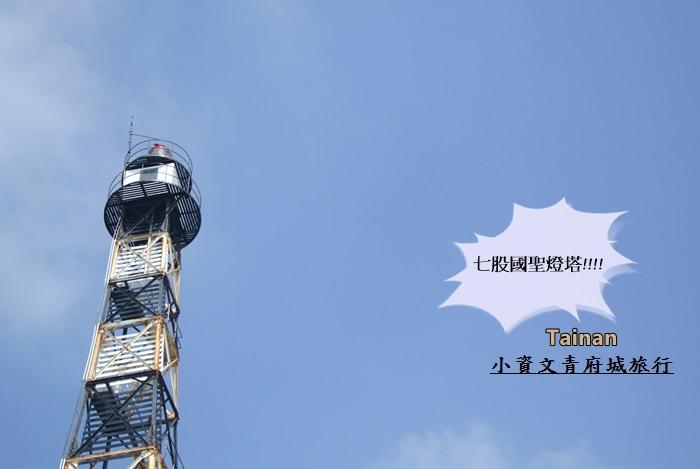 小資文青府城旅行52