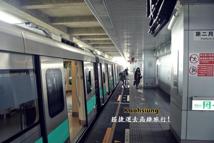 搭捷運高雄旅行趣1