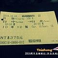 往台北的自強號
