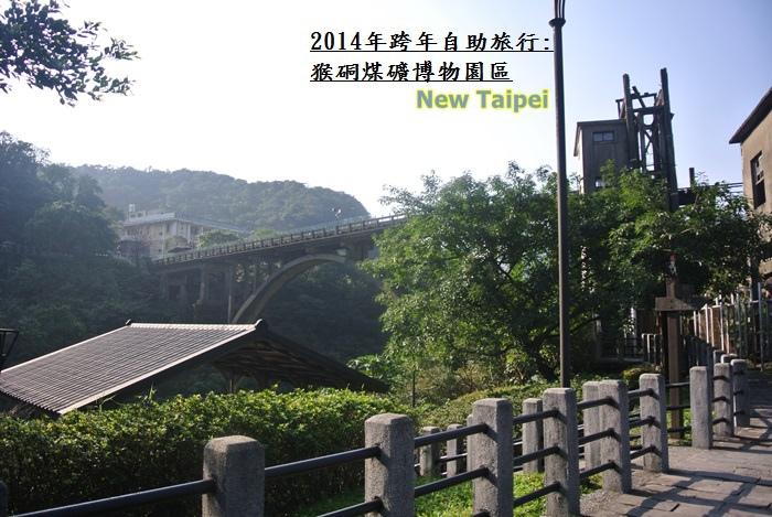 跨年旅行雙北紀錄193.JPG