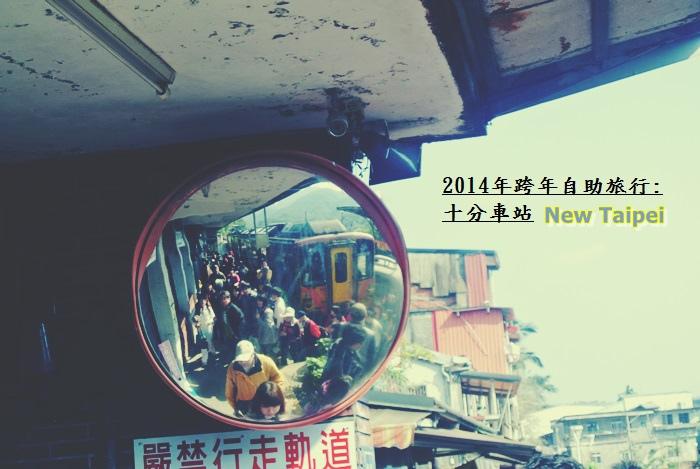 跨年旅行雙北紀錄241