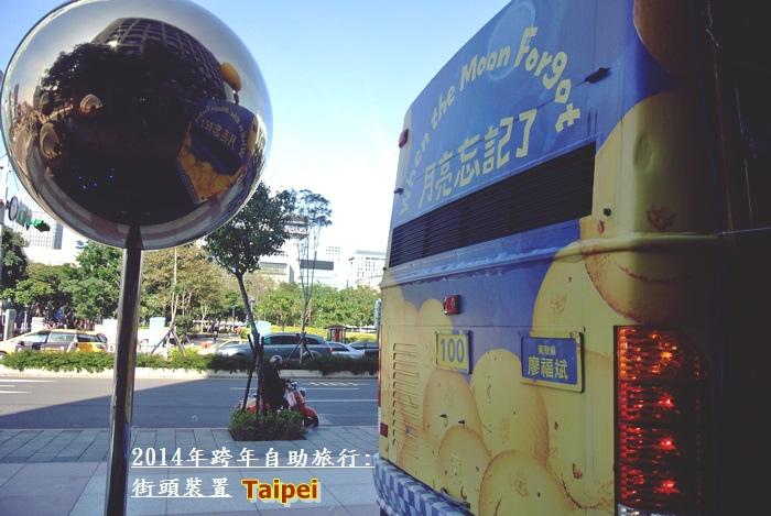 跨年旅行雙北紀錄422