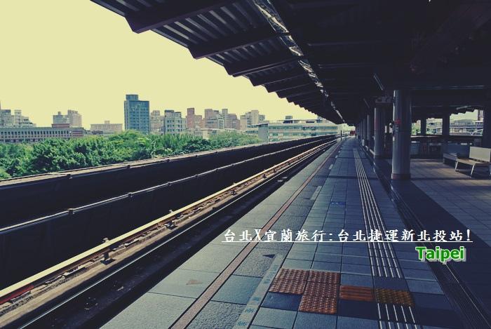 台北宜蘭行9
