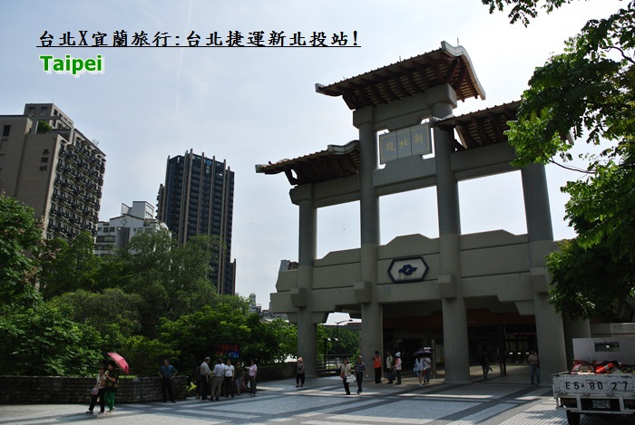 台北宜蘭行10