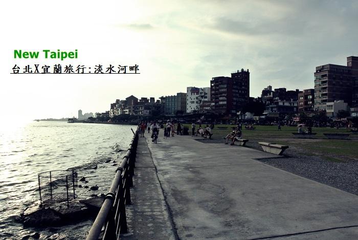 台北宜蘭行55