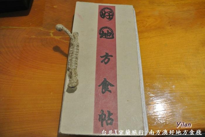台北宜蘭行190