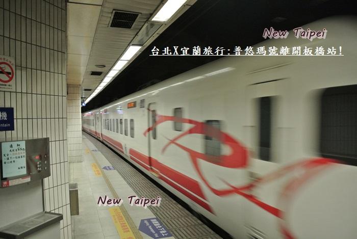 台北宜蘭行224
