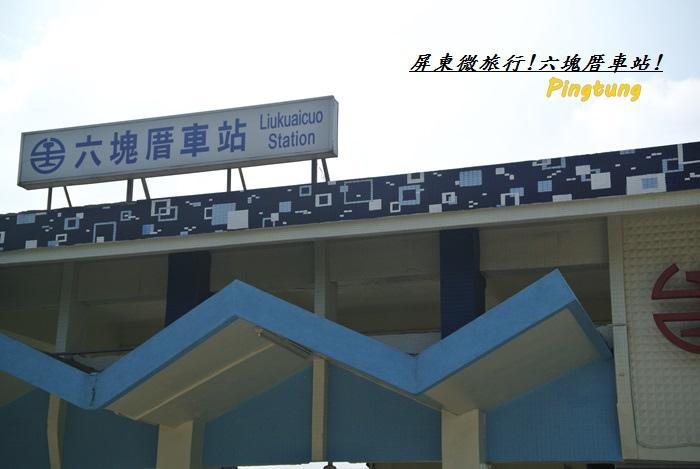 屏東微旅行2