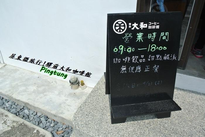 屏東微旅行34