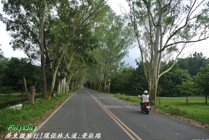 屏東微旅行68
