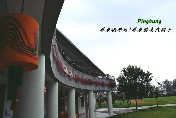 屏東微旅行88