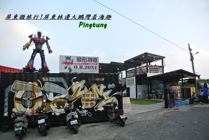 屏東微旅行131