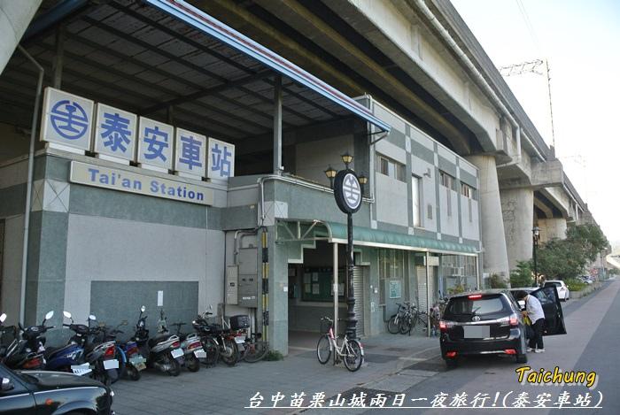 台中苗栗山城旅行1