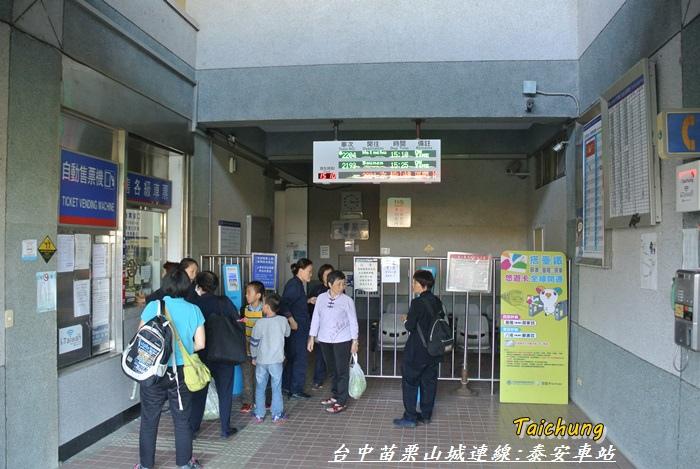 台中苗栗山城旅行5