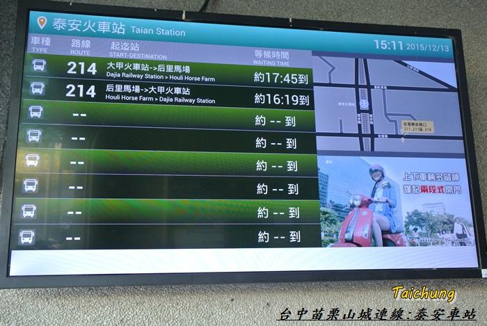 台中苗栗山城旅行6
