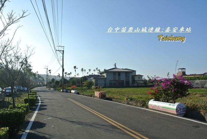 台中苗栗山城旅行10