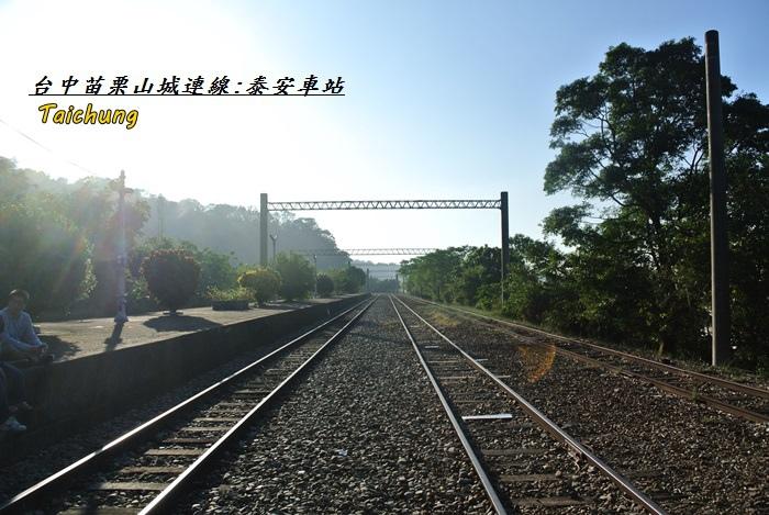台中苗栗山城旅行19