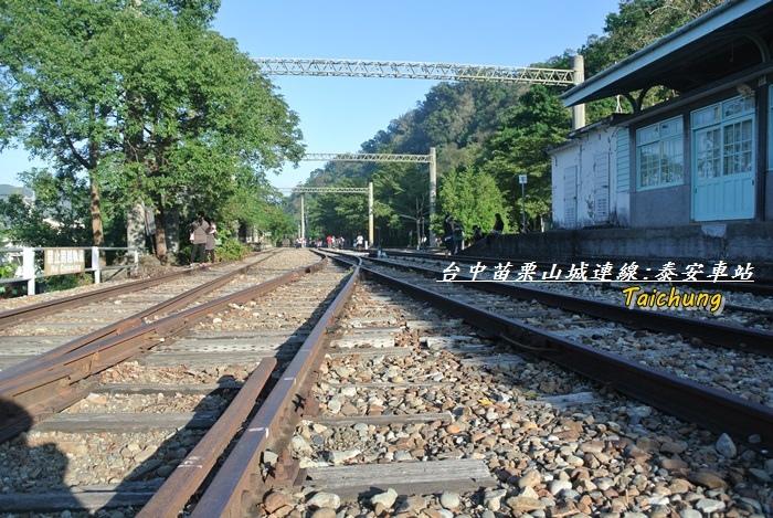 台中苗栗山城旅行20