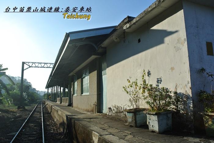 台中苗栗山城旅行25
