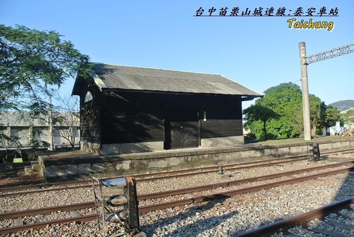 台中苗栗山城旅行28