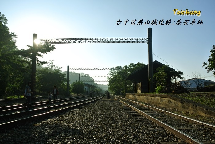 台中苗栗山城旅行39